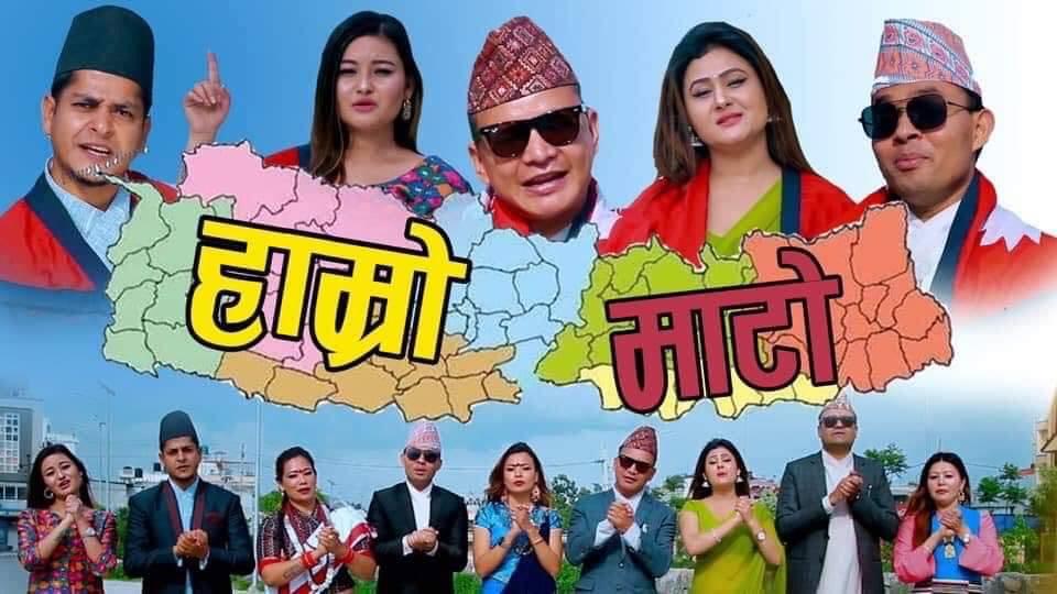 माटो बचाउन जुटौं नेपाली, देशप्रति ओतप्रोत गीत सार्वजनिक